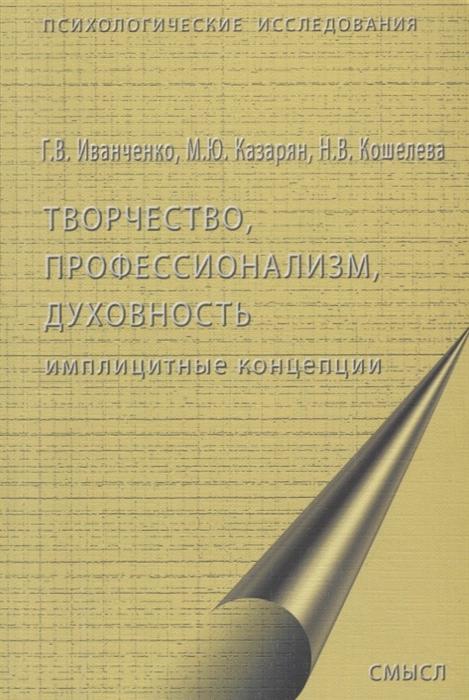 Иванченко Г., Казарян М., Кошелева Н. Творчество профессионализм духовность имплицитные концепции