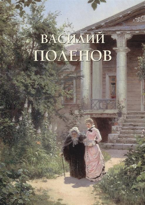 Астахов А. (сост.) Василий Поленов астахов а ю сост дюрер