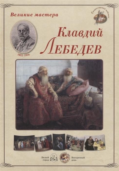 Великие мастера Клавдий Лебедев цена и фото
