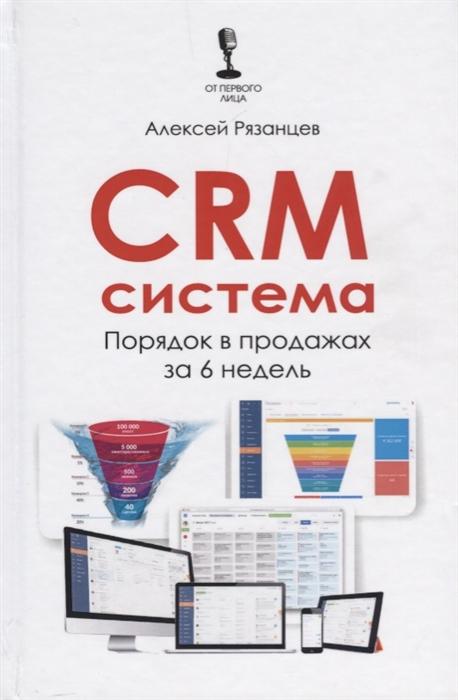 Рязанцев А. CRM-система Порядок в продажах за 6 недель цены онлайн