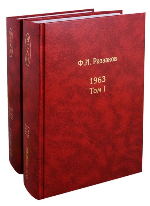 Раззаков Ф. Жизнь замечательных времен шестидесятые 1963 комплект из 2 книг ф и раззаков жизнь замечательных времен шестидесятые 1961 в 2 томах комплект из 2 книг