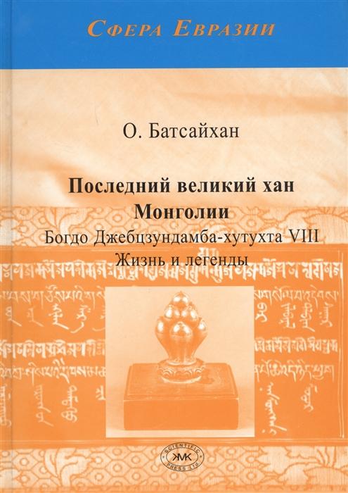 Последний великий хан Монголии Богдо Джебцзундамба-хутукта VIII Жизнь и легенды