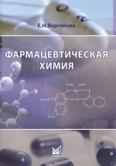 Вергейчик Е. Фармацевтическая химия Учебник Книга вкладыш краснов е а фармацевтическая химия в вопросах и ответах