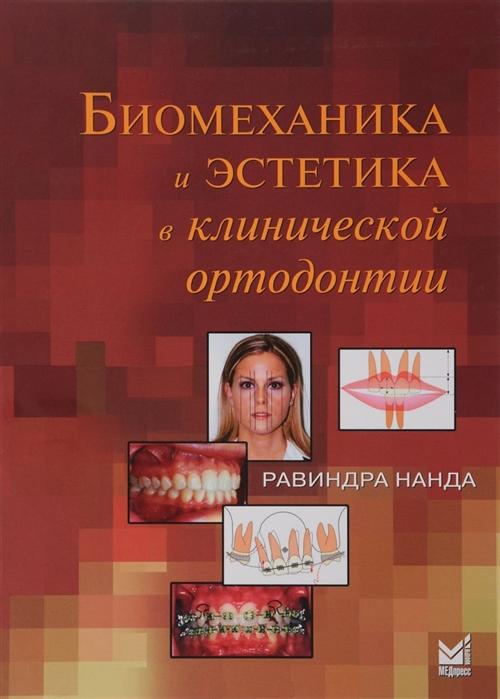 Нанда Р. Биомеханика и эстетика в клинической ортодонтии