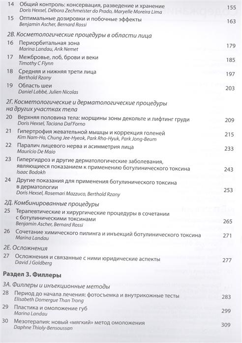инъекционные методы в косметологии ашер pdf