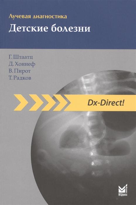 Штаатц Г., Хоннеф Д., Пирот В., Радков Т. Лучевая диагностика Детские болезни
