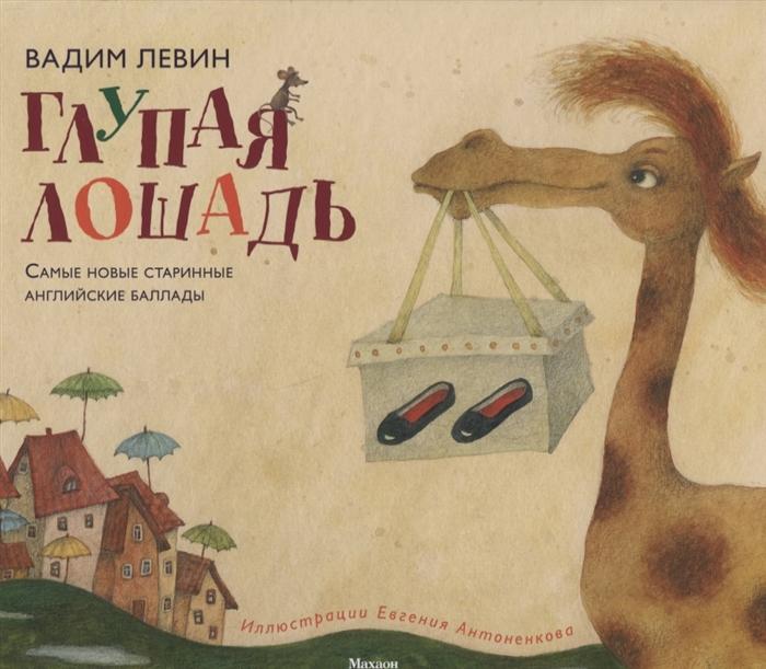 Левин В. Глупая лошадь александр левин в одночасье