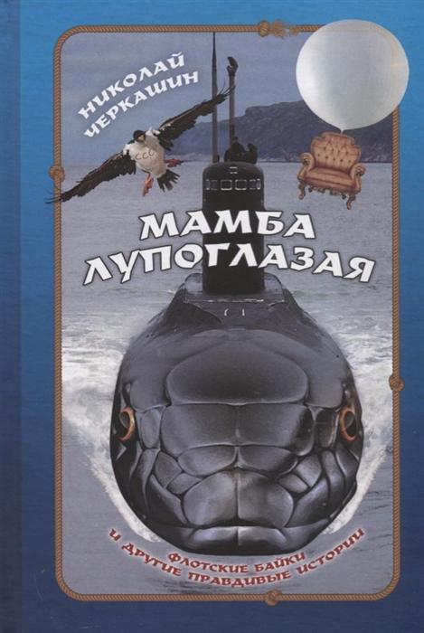 Мамба лупоглазая Флотские байки и другие правдивые истории