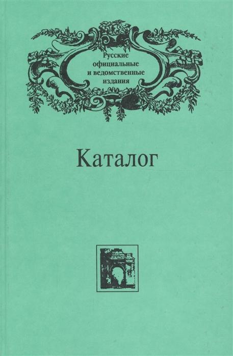Каталог Русские официальные и ведомственные издания XIX - начала XX века Том V