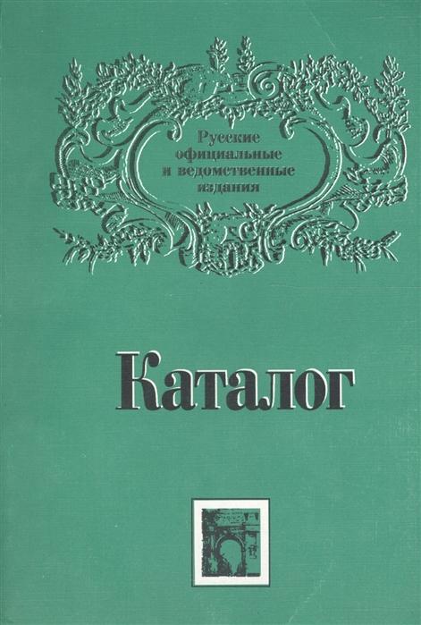 Каталог Русские официальные и ведомственные издания XIX - начала XX века Том 2