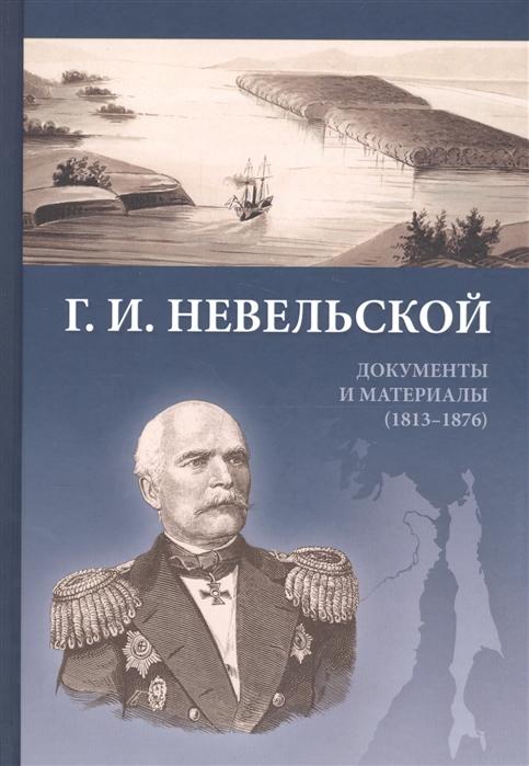 Г И Невельской Документы и материалы 1813-1876