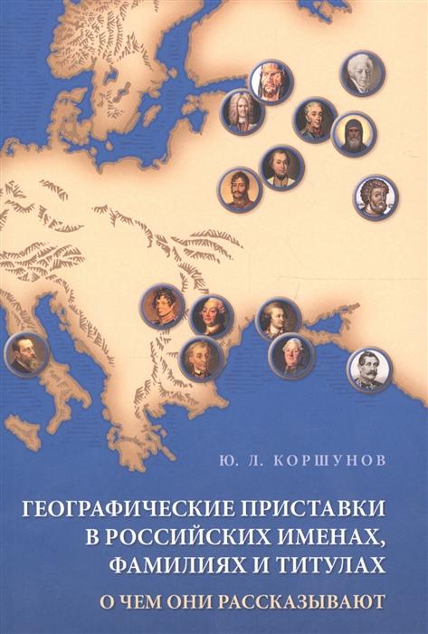 Географические приставки в российских именах фамилиях и титулах О чем они рассказывают