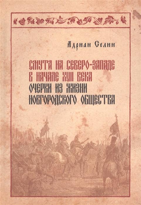 Смута на Северо-Западе в начале XVII века очерки из жизни новгородского общества