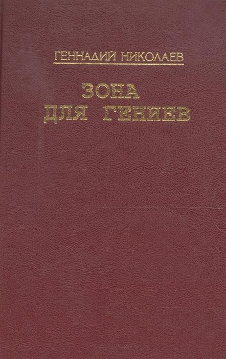 Николаев Г. Зона для гениев