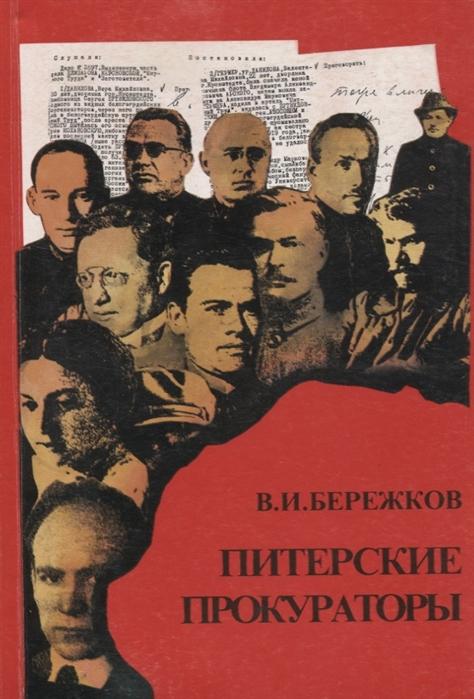 Питерские прокураторы Руководители ВЧК-МГБ 1918-1954