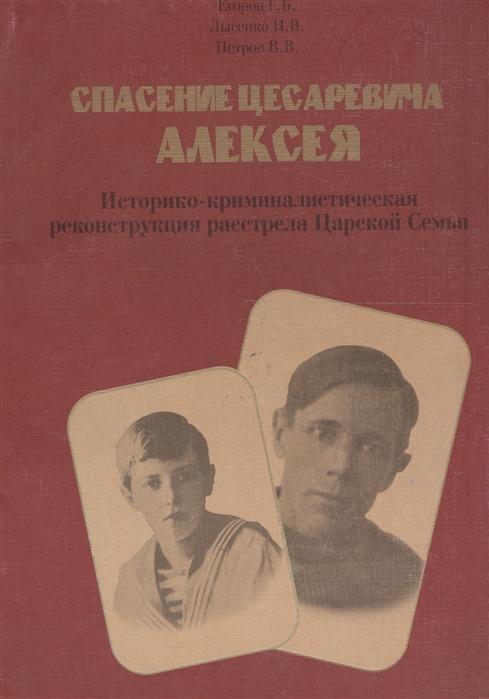 Спасение цесаревича Алексея Историко-криминалистическая реконструкция расстрела царской семьи
