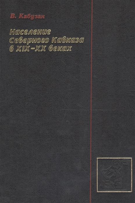 Население северного кавказа в XIX-XX веках