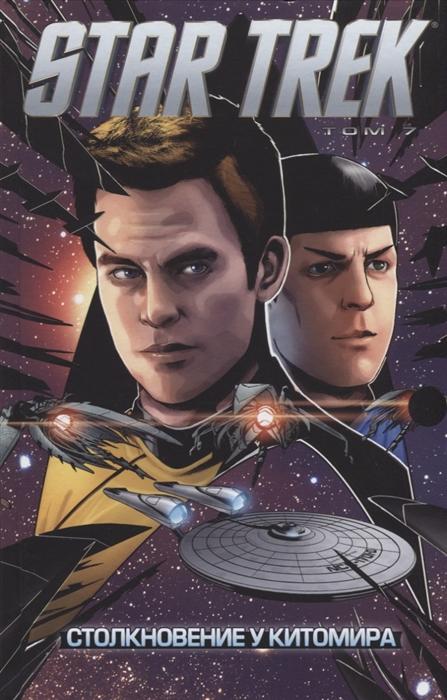 Джонсон М. Star Trek Том 7 Столкновение у Китомира цена и фото