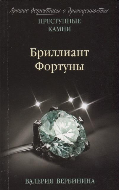 Вербинина В. Бриллиант Фортуны цена