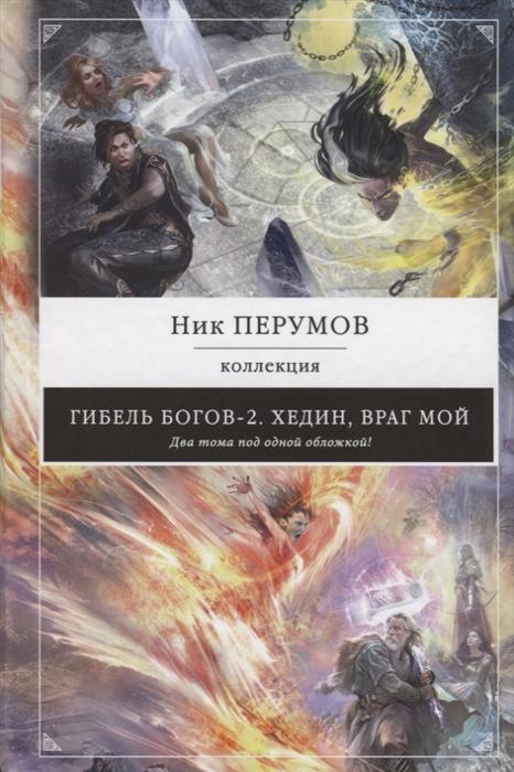 Перумов Н. Гибель Богов-2 Хедин враг мой стоимость