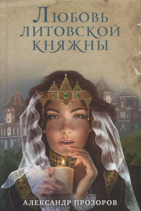 цена на Прозоров А. Любовь литовской княжны