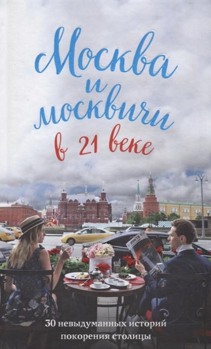 Кобзев М. Москва и москвичи в 21 веке посвящение в москвичи 2018 09 30t13 00