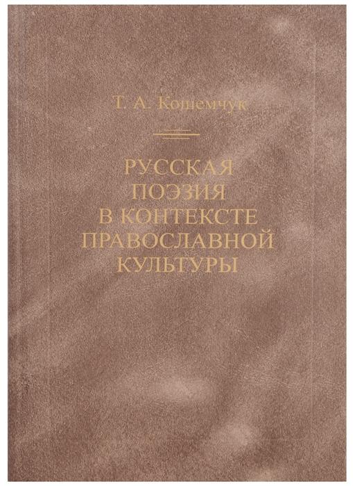 Кошемчук Т. Русская поэзия в контексте православной культуры