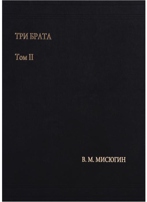 Три брата Том II