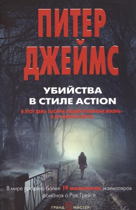 Джеймс П. Убийства в стиле action