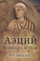 Аэций: возмездие Аттилы
