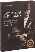 """Фотоателье """"К.К.Булла"""". Судьба мастера и его наследие: факты и мифы"""