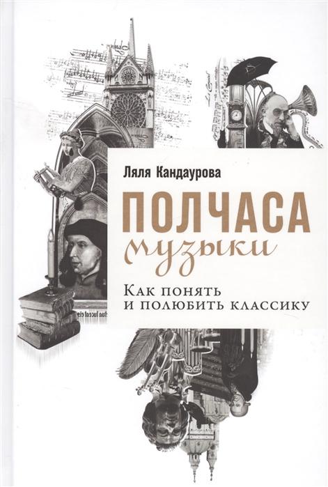 Кандаурова Л. Полчаса музыки Как понять и полюбить классику цена