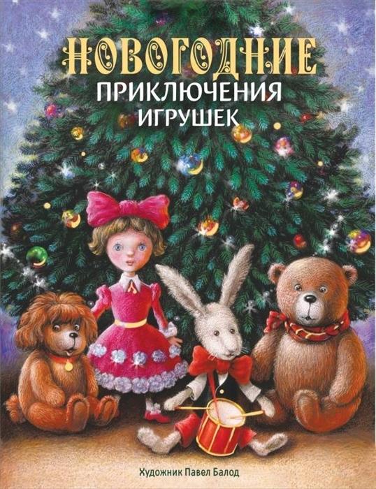 Благов В., Маврина Л. Новогодние приключения игрушек маврина л лесенка