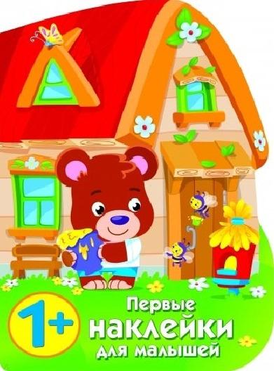 Купить Первые наклейки для малышей Домик медвежонка, Стрекоза, Книги с наклейками