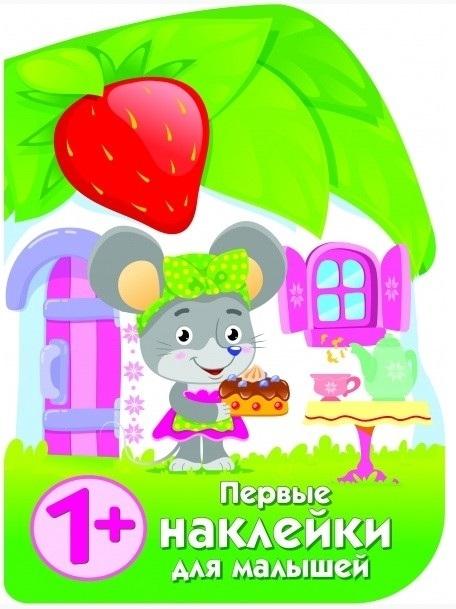 Купить Первые наклейки для малышей Домик мышки, Стрекоза, Книги с наклейками
