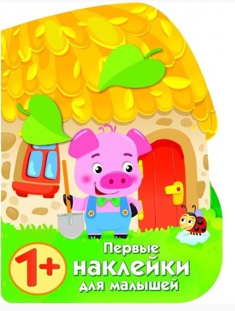 Купить Первые наклейки для малышей Домик поросенка, Стрекоза, Книги с наклейками