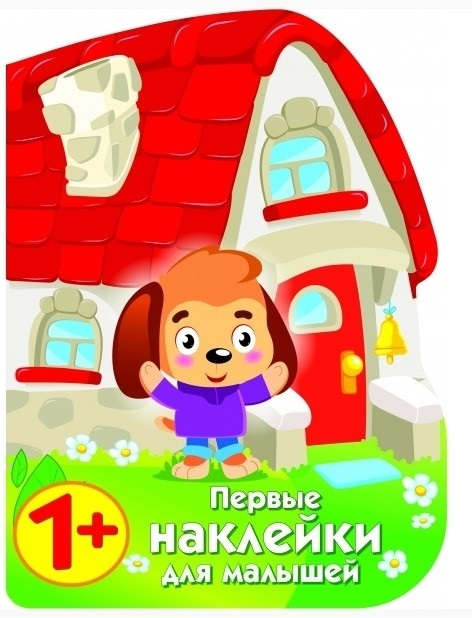 Купить Первые наклейки для малышей Домик щенка, Стрекоза, Книги с наклейками