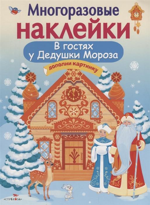 Деньго Е. В гостях Дедушки Мороза Дополни картинку недорого