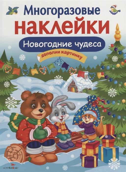 Купить Новогодние чудеса Дополни картинку, Стрекоза, Книги с наклейками
