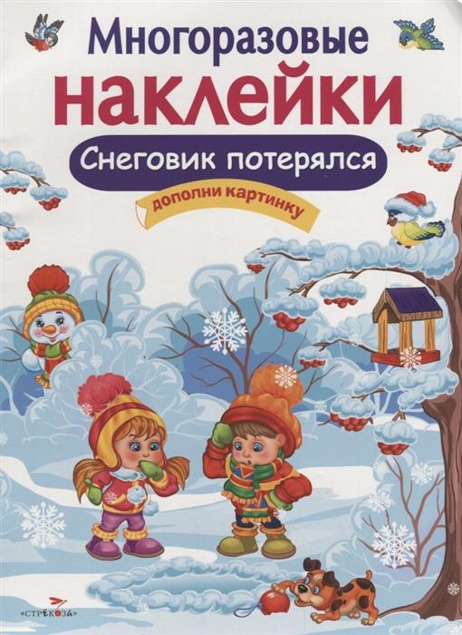 Деньго Е. Снеговик потерялся Дополни картинку цена