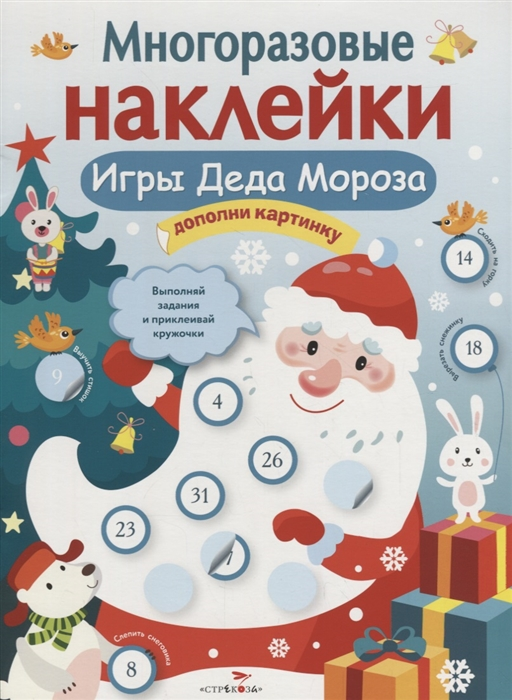 Никитина Е. Игры Деда Мороза Дополни картинку развивающие игры никитина