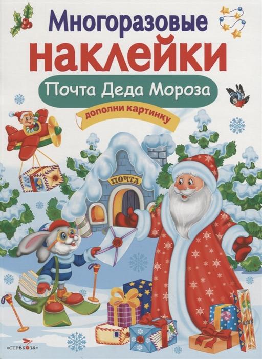 Никитина Е. Почта Деда Мороза Дополни картинку усачев а почта деда мороза сказочная повесть