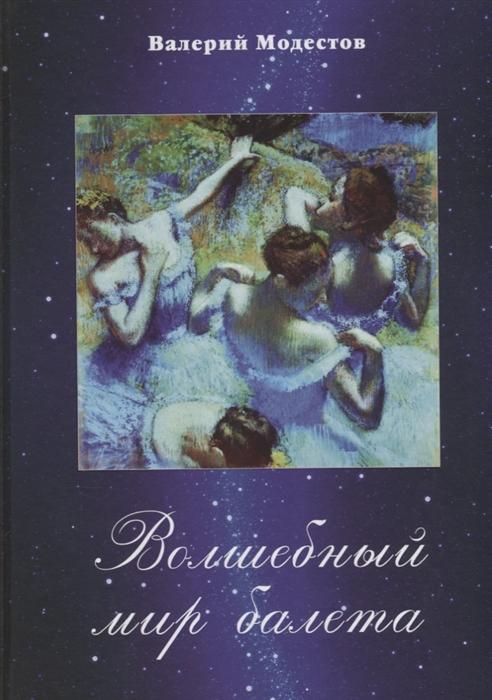 Модестов В. Волшебный мир балета волшебный мир балета часть 1