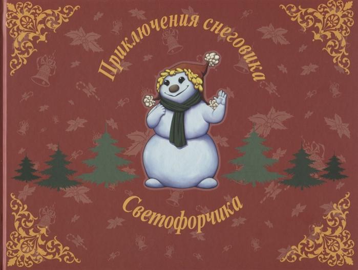 Торопова П. Приключения снеговика Светофорчика или необыкновенное новогоднее приключение Маши Наташи и их друзей