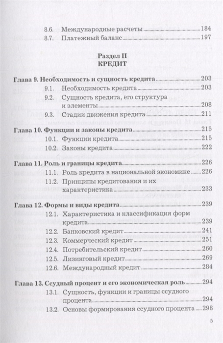 Где взять 5000 рублей в долг