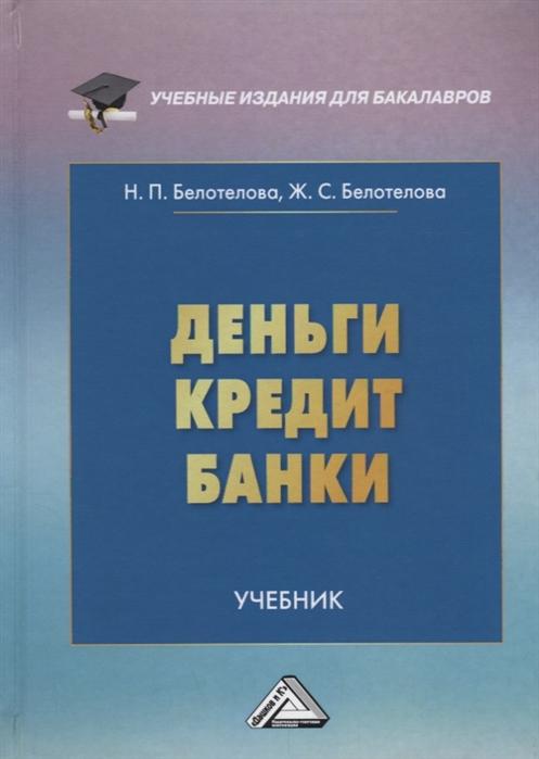 Белотелова Н., Белотелова Ж. Деньги Кредит Банки Учебник