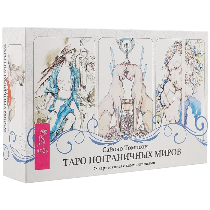 Таро пограничных миров (Томпсон Сайоло) - купить книгу с доставкой в интернет-магазине «Читай-город». ISBN: 978-5-9573-3341-8