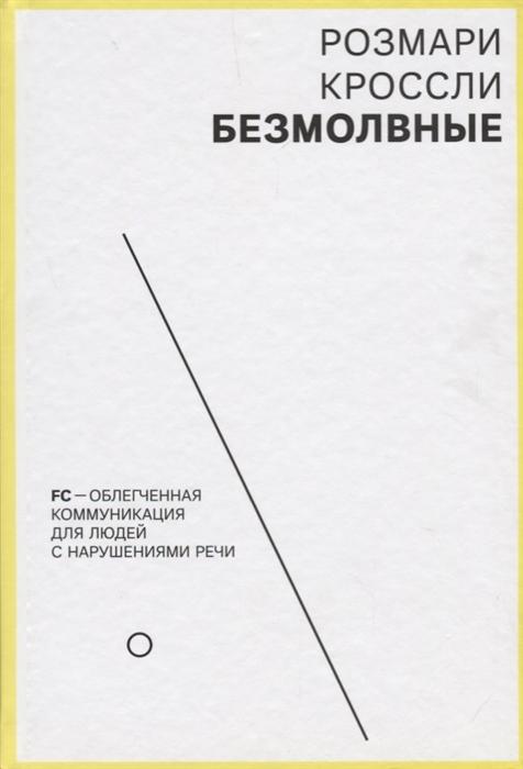Кроссли Р. Безмолвные FC - облегченная коммуникация для людей с нарушениями речи