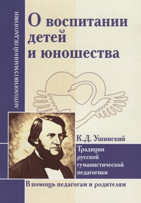 Ушинский К. О воспитании детей и юношества мгсо для детей и юношества
