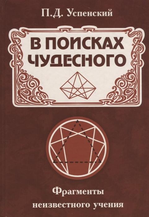 Успенский П. В поисках чудесного Фрагменты неизвестного учения